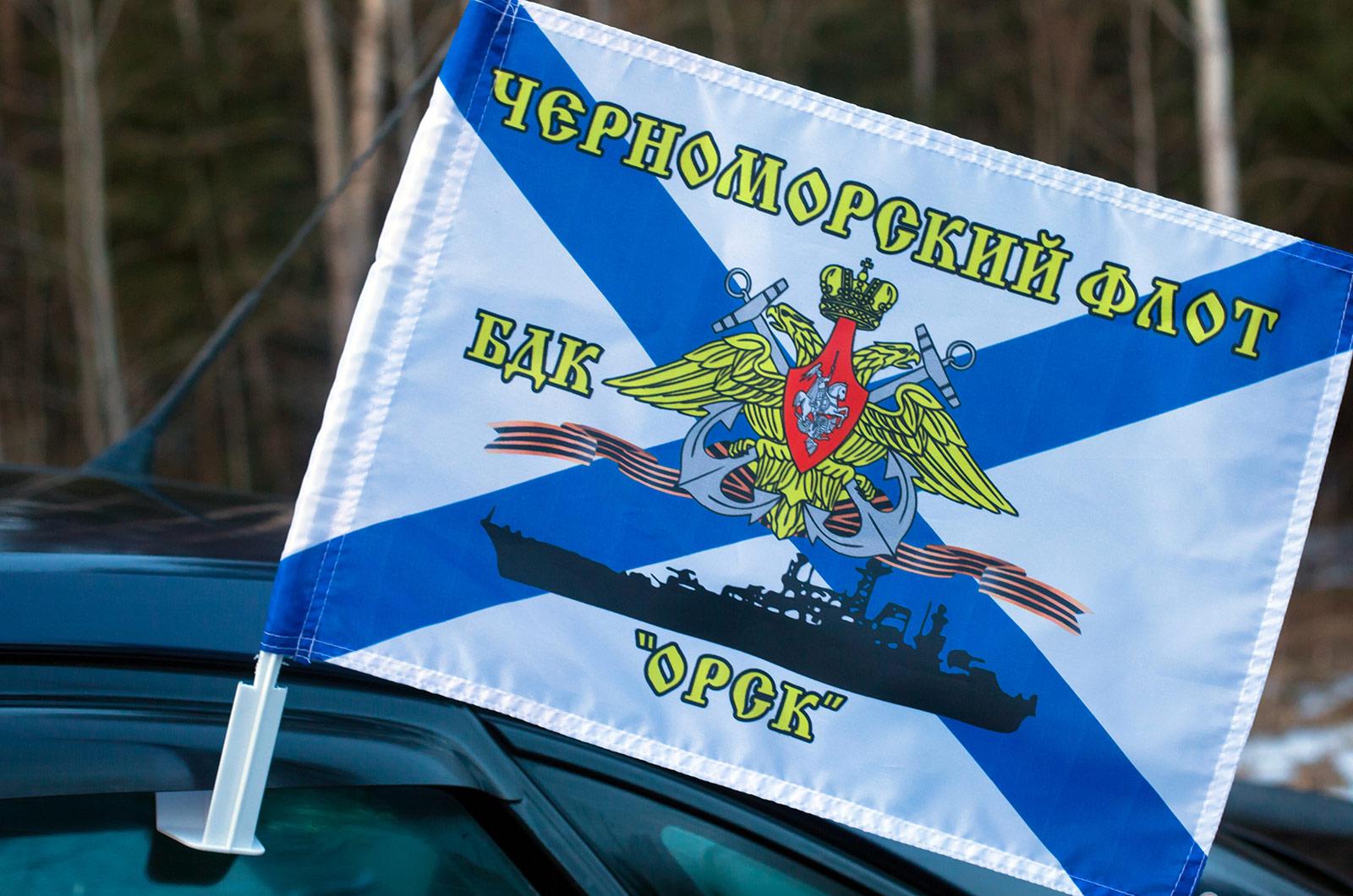 Купить флаг на машину БДК «Орск»
