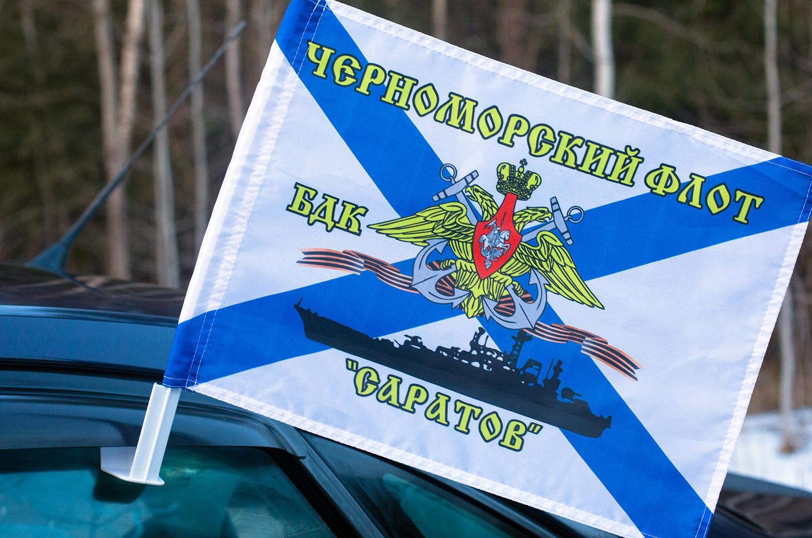 Купить флаг на машину БДК «Саратов»