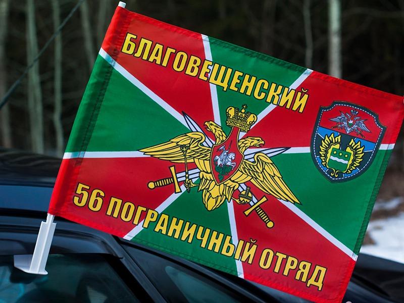 Купить флаг с кронштейном «Благовещенский 56 погранотряд»