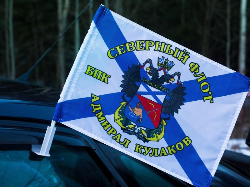 Купить флаг на машину БПК «Адмирал Кулаков»