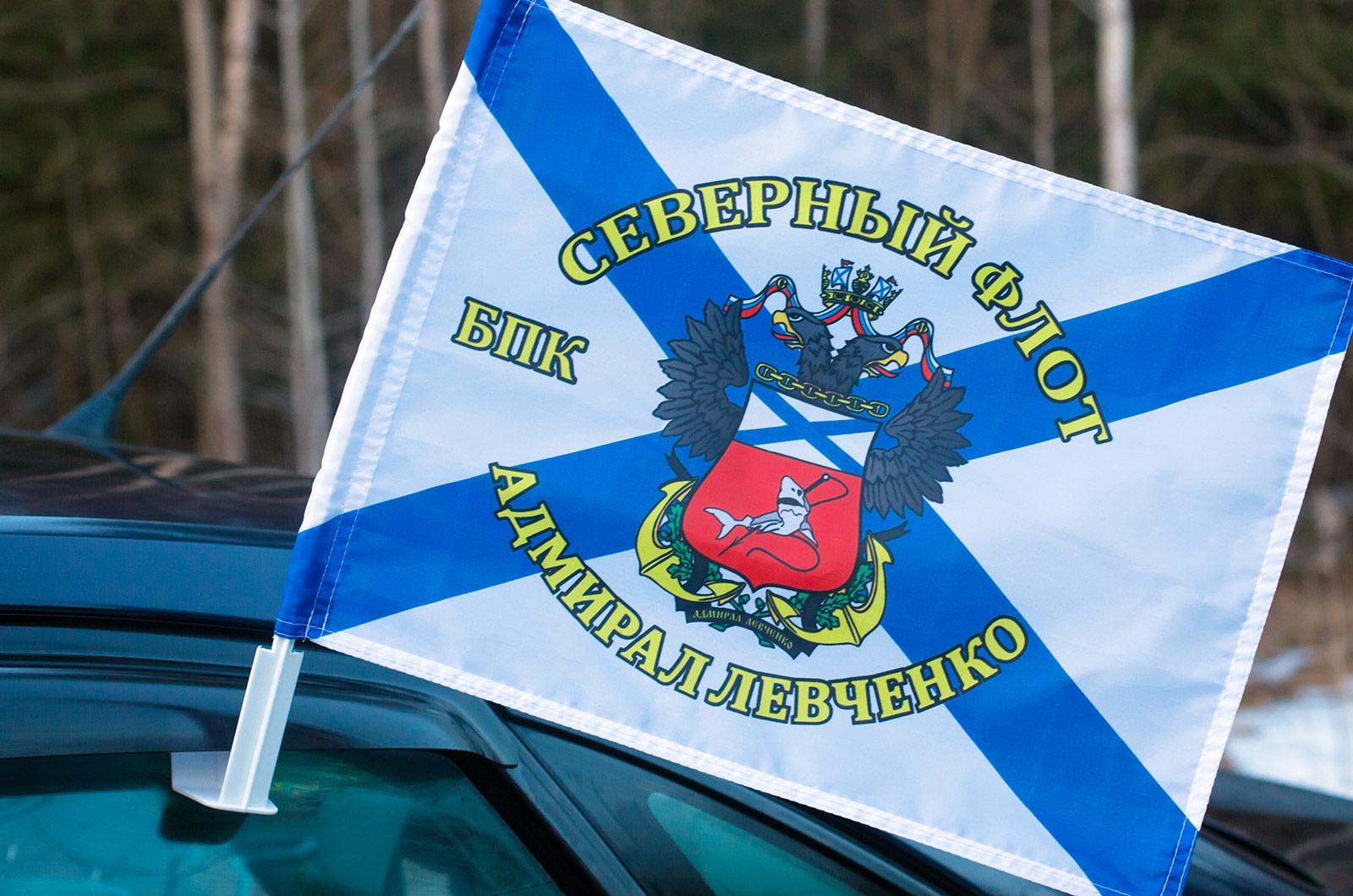 Купить флаг на машину БПК «Адмирал Левченко»