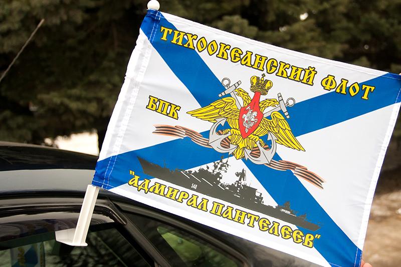 Купить флаг на машину БПК «Адмирал Пантелеев» ТОФ