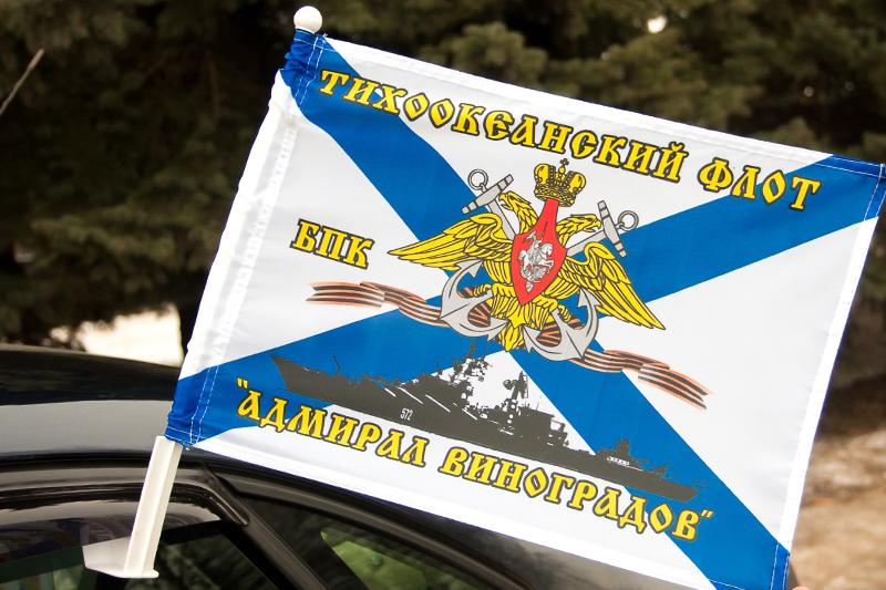 Купить флаг на машину БПК «Адмирал Виноградов» ТОФ