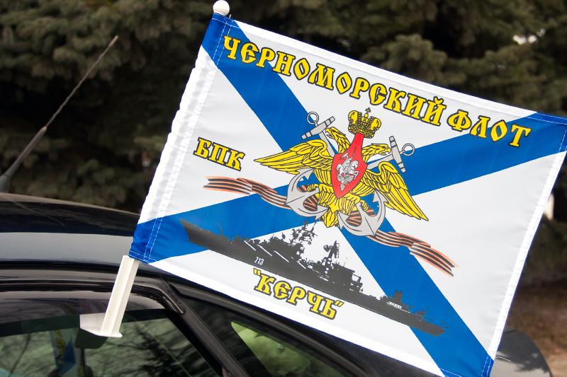 Купить флаг на машину с кронштейном БПК «Керчь»