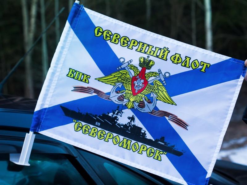 Купить флаг на машину БПК «Североморск»