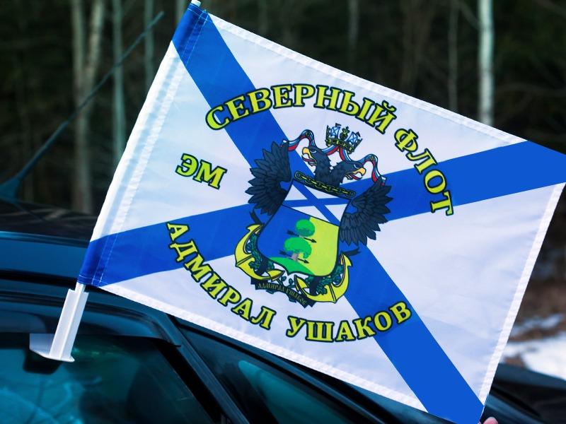 Купить флаг на машину ЭМ «Адмирал Ушаков»