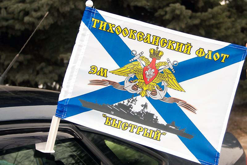 Купить флаги на машину ЭМ «Быстрый» ТОФ