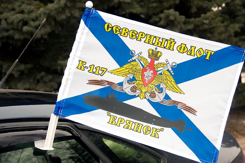 Купить флаг на машину К-117 «Брянск» СФ