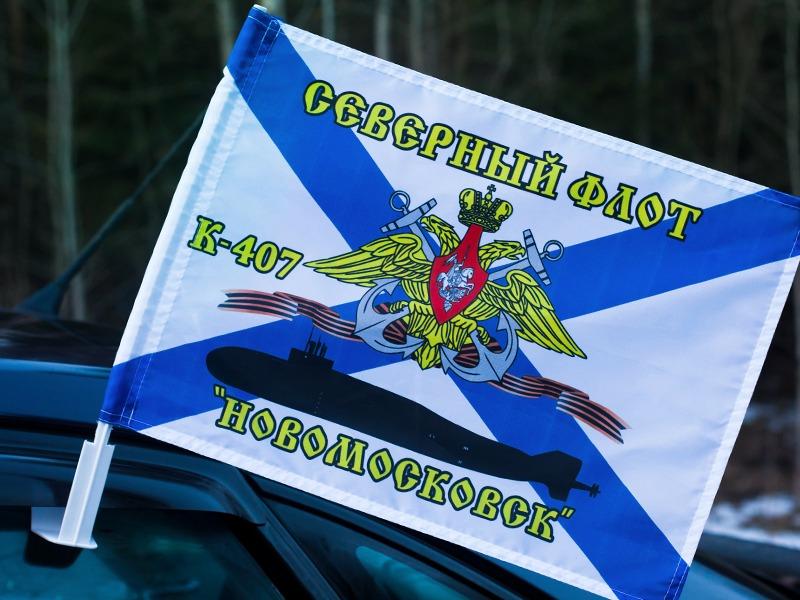 Купить флаги на машину К-407 «Новомосковск»