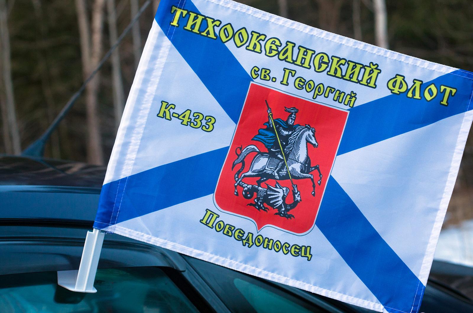 Купить флаг на машину К-433 «Святой Георгий Победоносец»