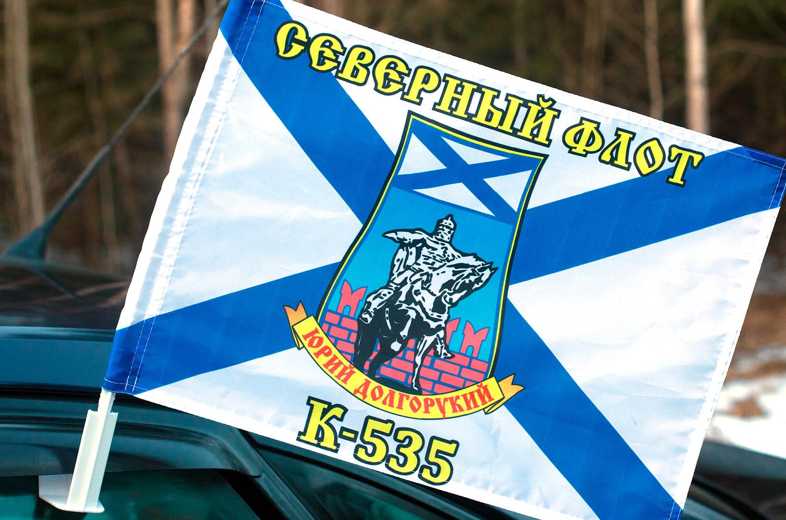 Купить флаг на машину К-535 «Юрий Долгорукий»