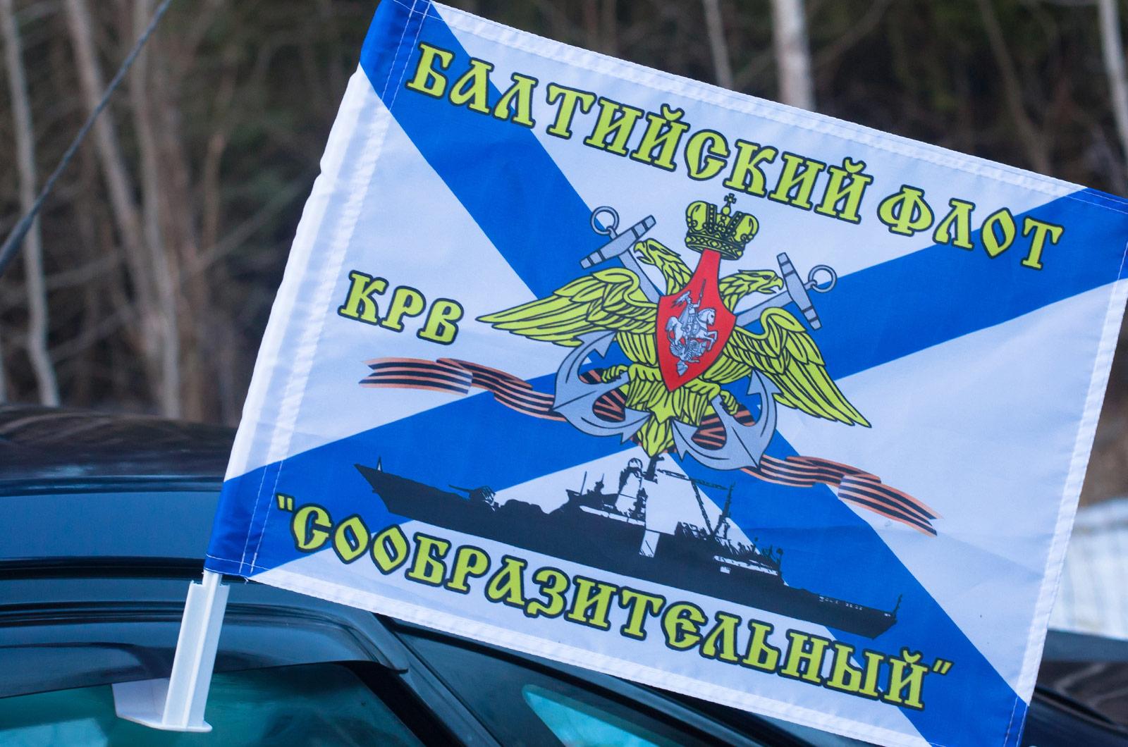 Купить флаг на машину КРВ «Сообразительный»