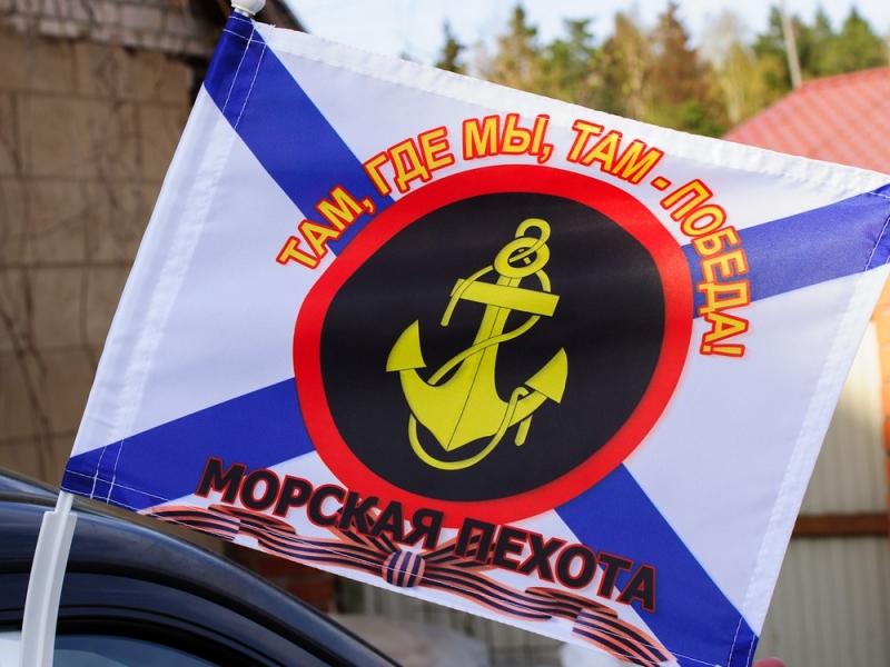 """Купить флаг """"Девиз Морской пехоты"""""""