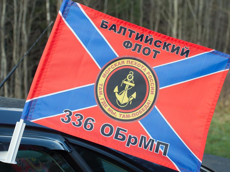 """Купить флаг на машину """"336 бригада морской пехоты"""""""