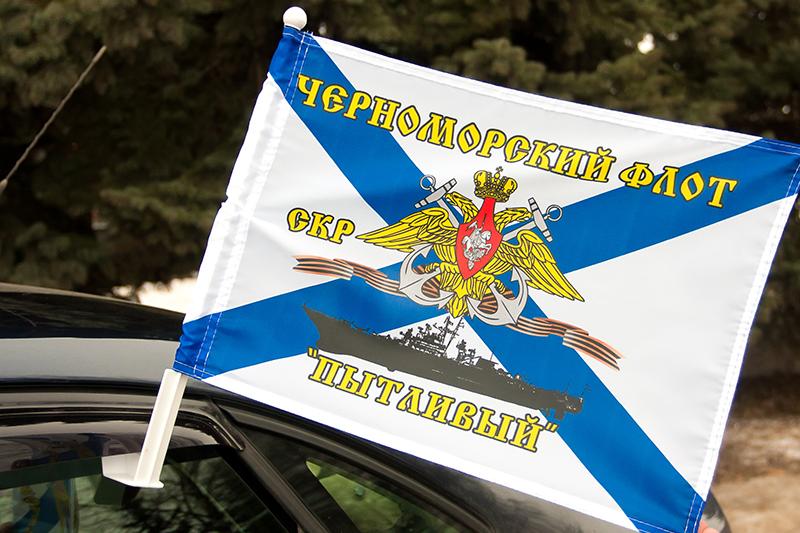 Купить флаг на машину СКР «Пытливый» ЧФ