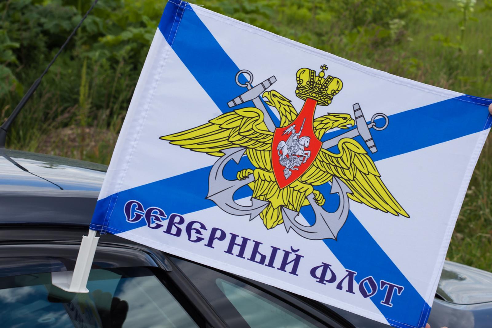 Купить флаг на машину ВМФ Северный Флот