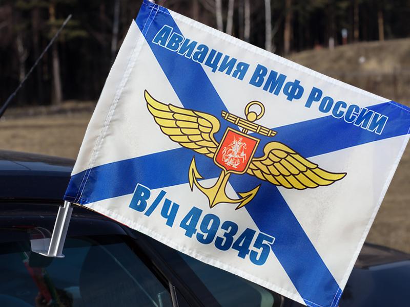 Купить флаг на машину «в/ч 49345 Авиация ВМФ России»