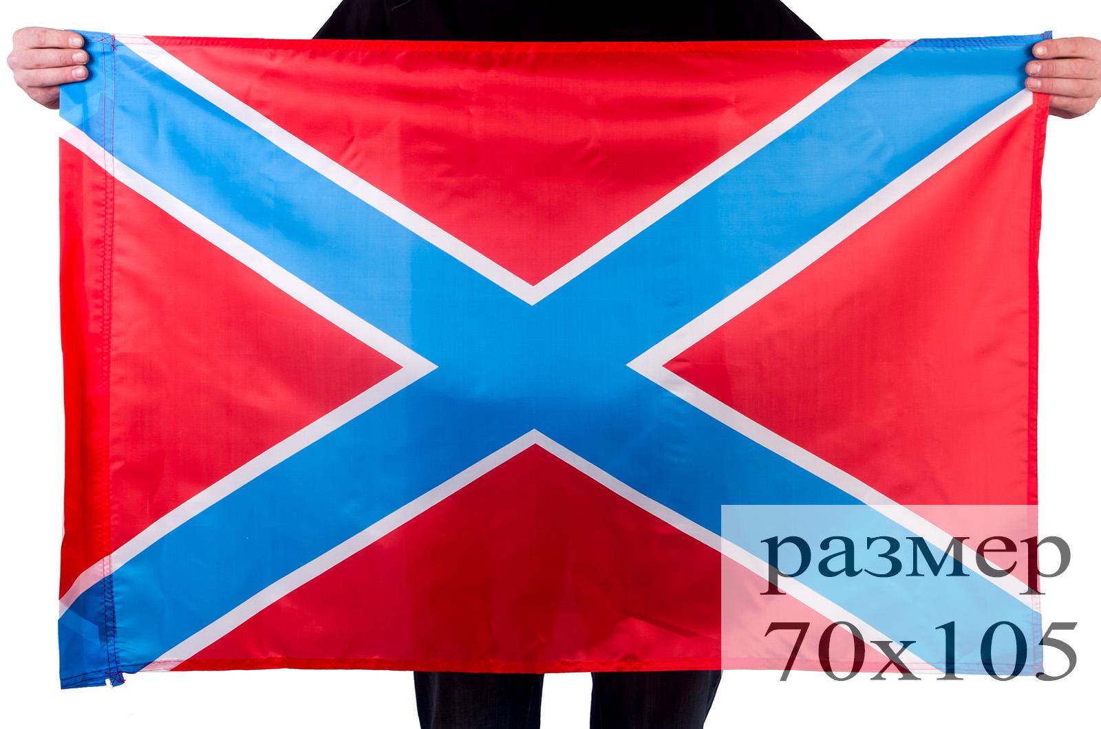 Купить красный с синим флаг Новороссии