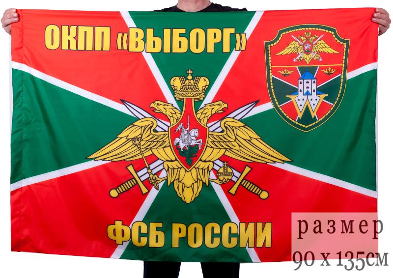 """Купить флаг ОКПП """"Выборг"""""""