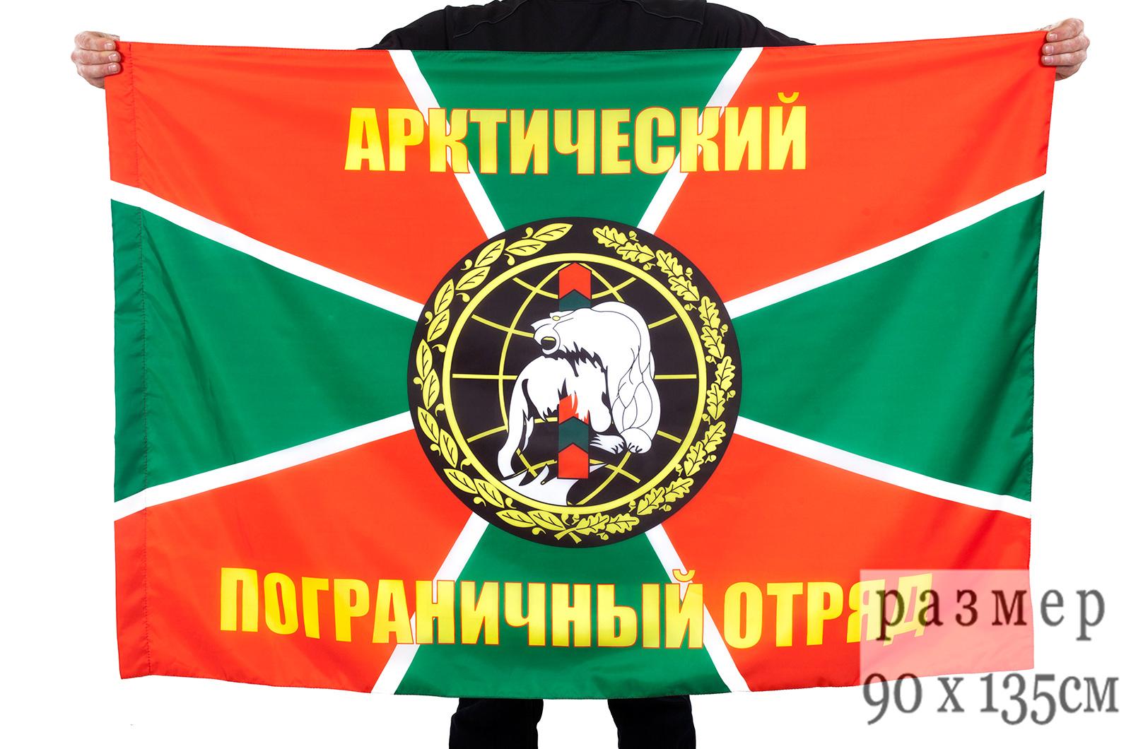 """Купить флаг """"Отдельный Арктический погранотряд"""""""