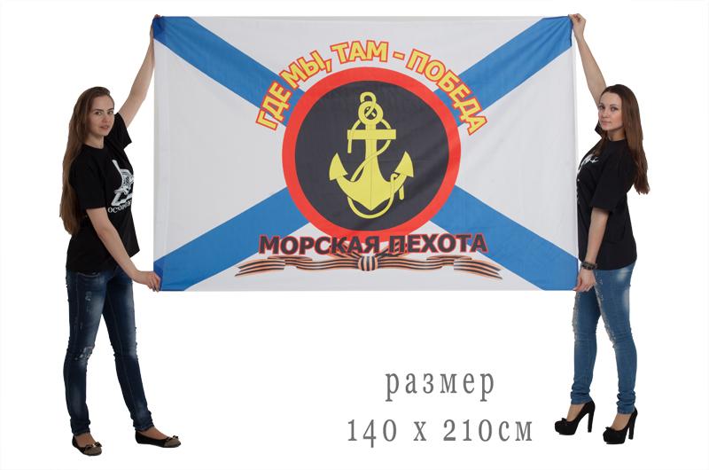 Купить флаг подразделений Морской пехоты