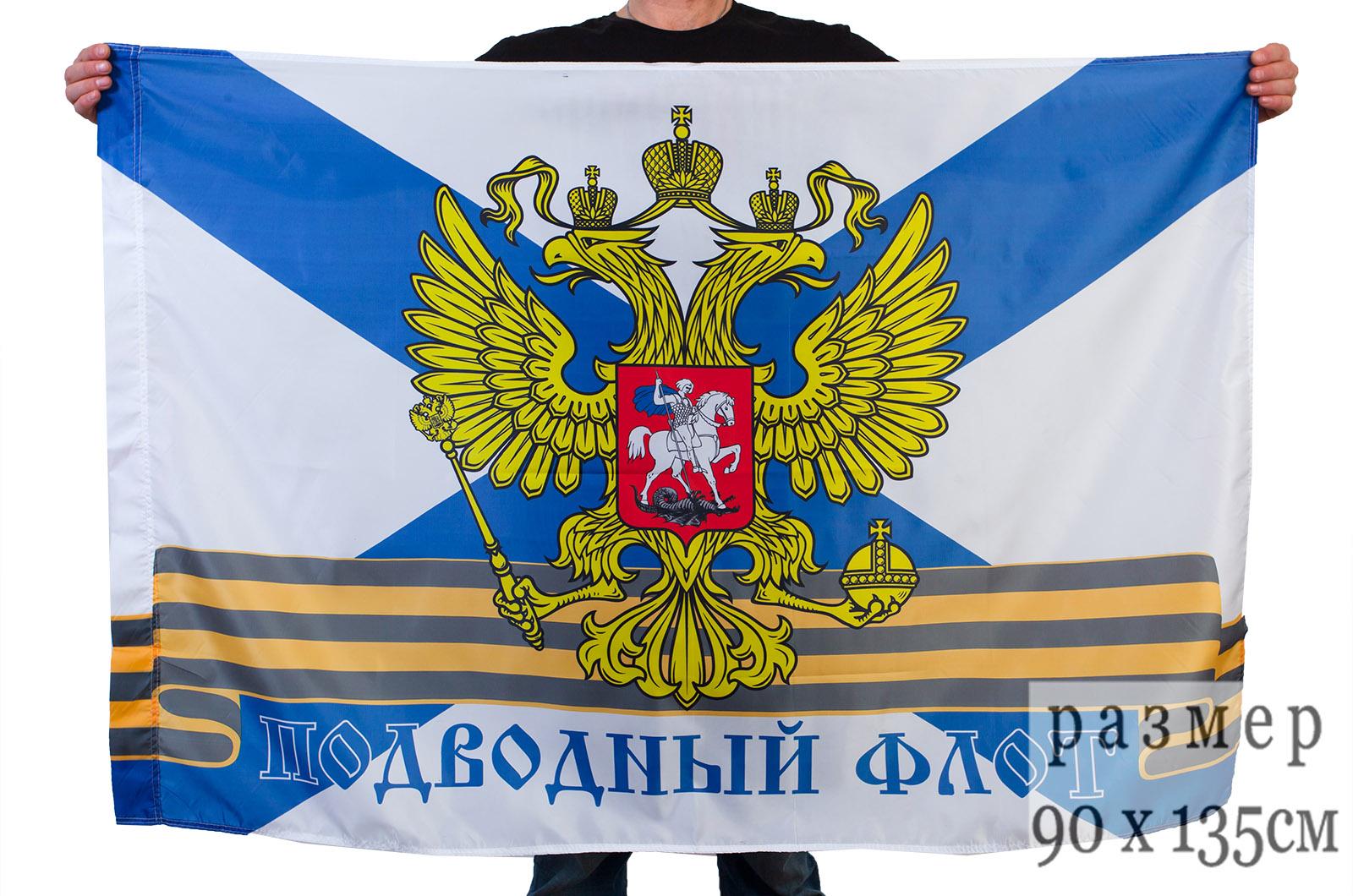 Купить флаг подводного флота России