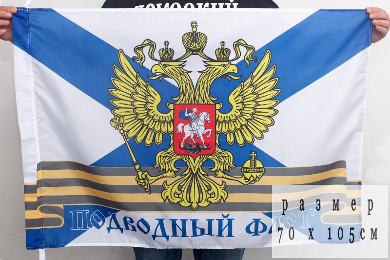 Купить оригинальный флаг «Подводный флот РФ»