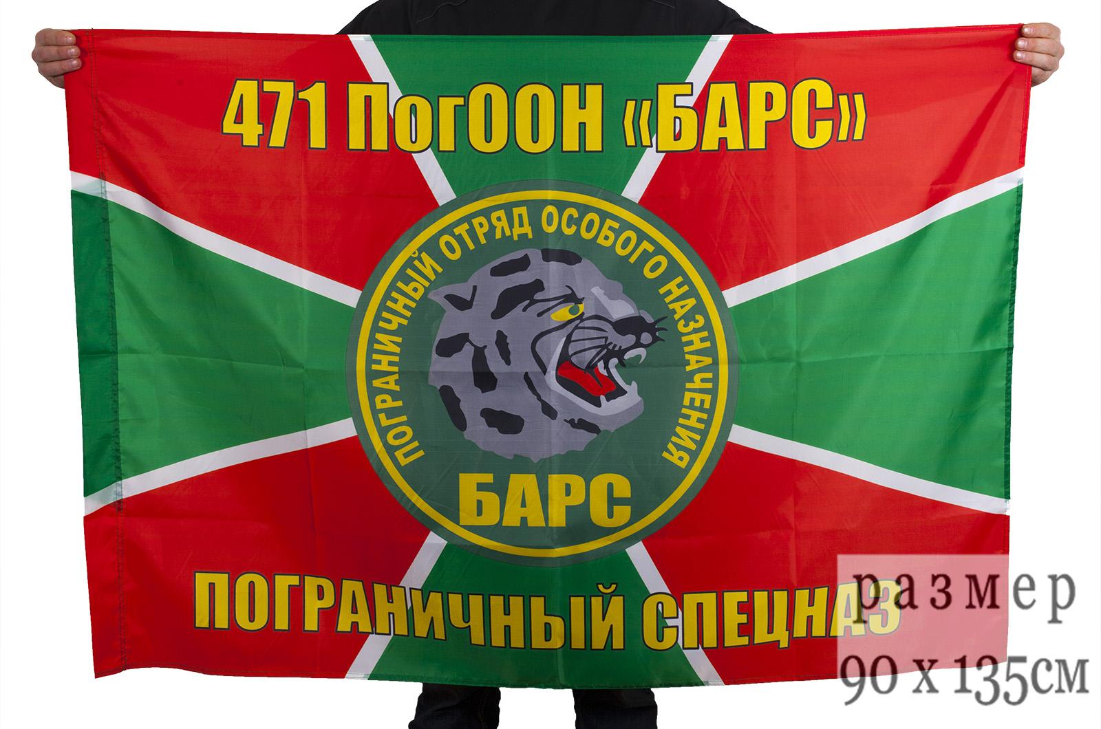 "Купить флаг ПогООН ""Барс"""