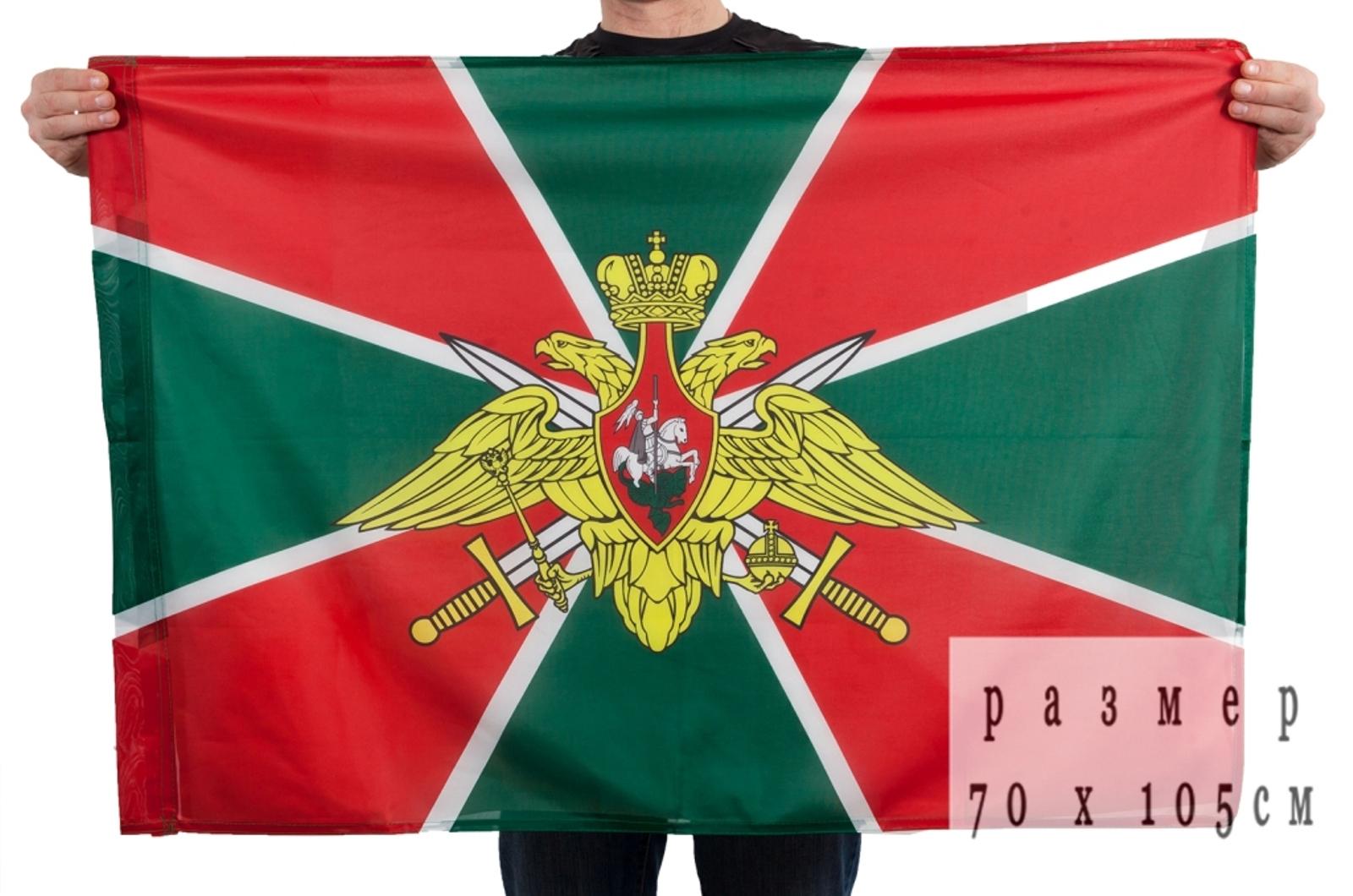 Купить флаг Пограничных войск России (на сетке)