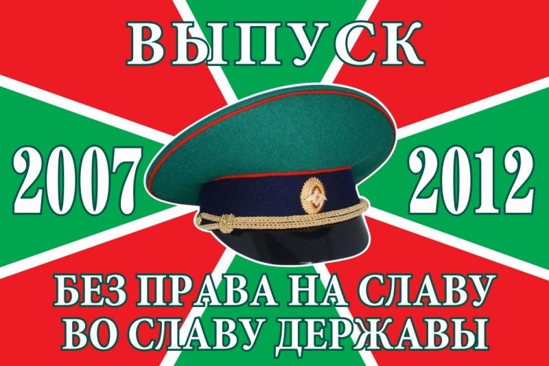 Купить флаг Погранвойск «Без права на славу, Во славу державы»