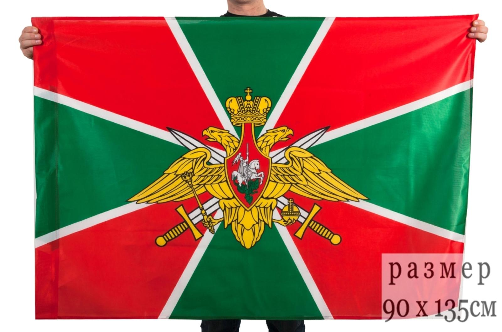 Купить флаг Погранвойск (на сетке)