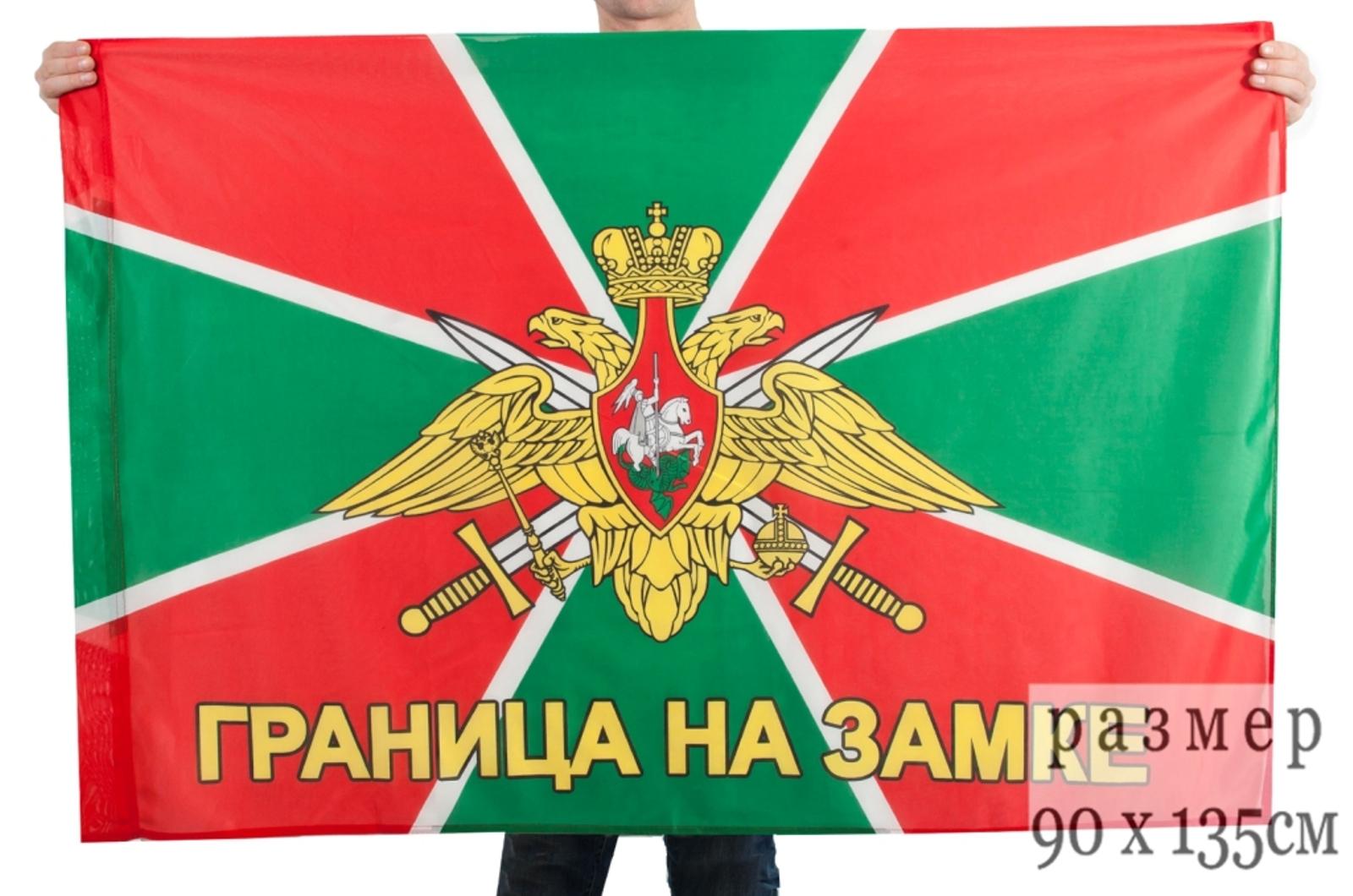 Купить флаг Погранвойск с девизом (на сетке)