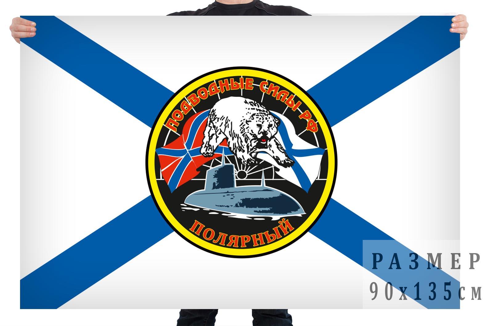 Купить флаг «Полярный – подводные силы РФ»
