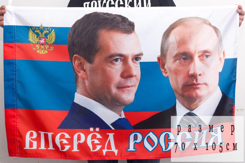 Заказать флаг «Президентский» размером 70x105 см