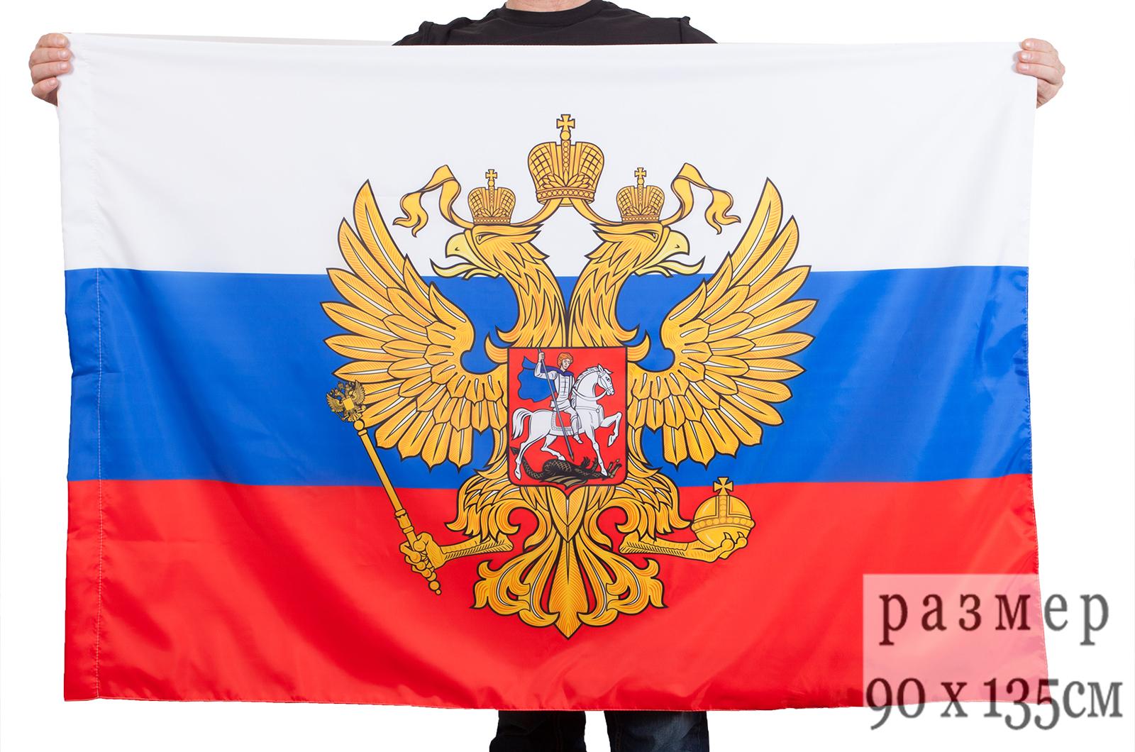 """Купить российский флаг """"Президентский"""""""