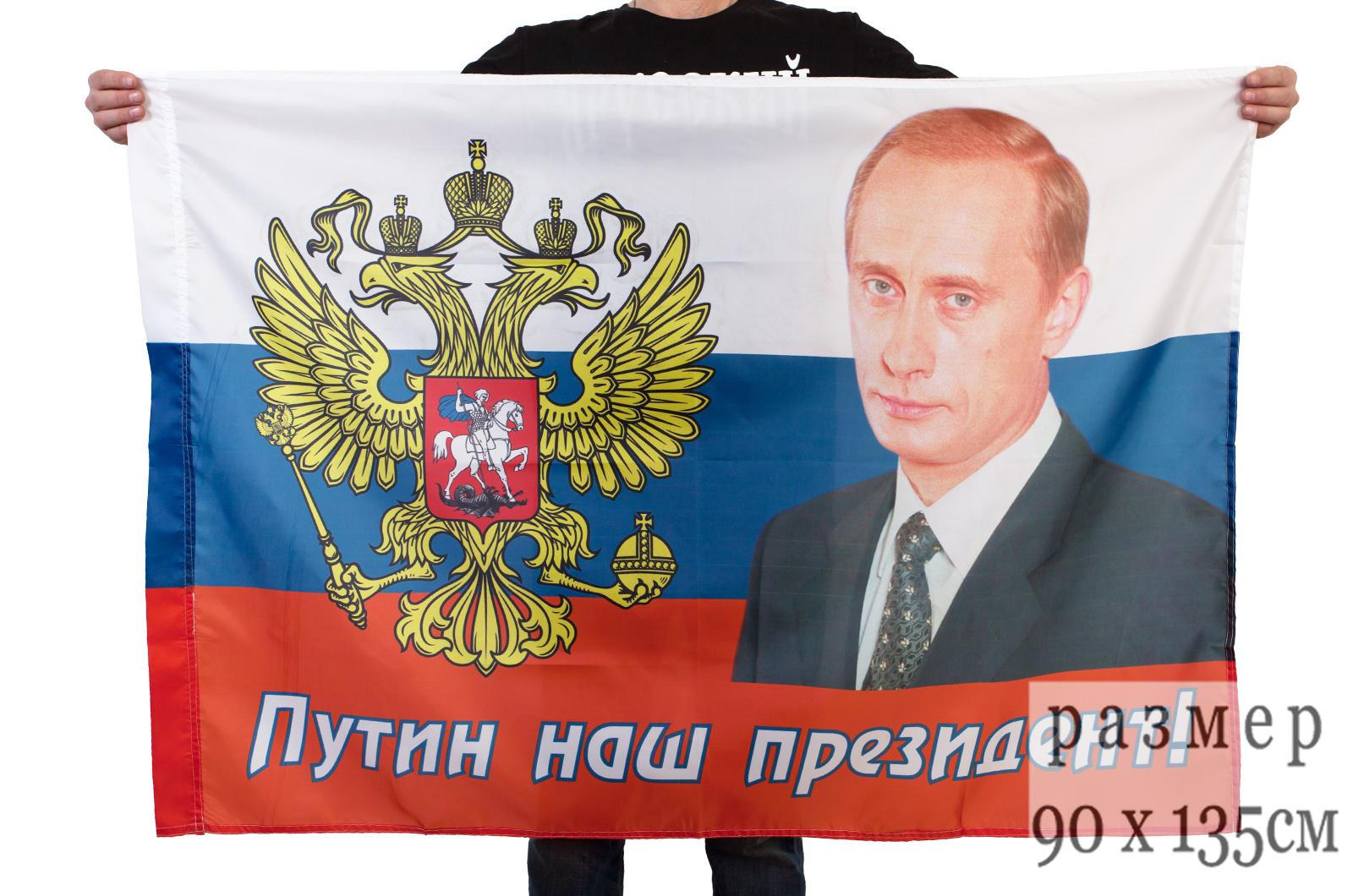 """Купить флаг России """"Путин"""""""