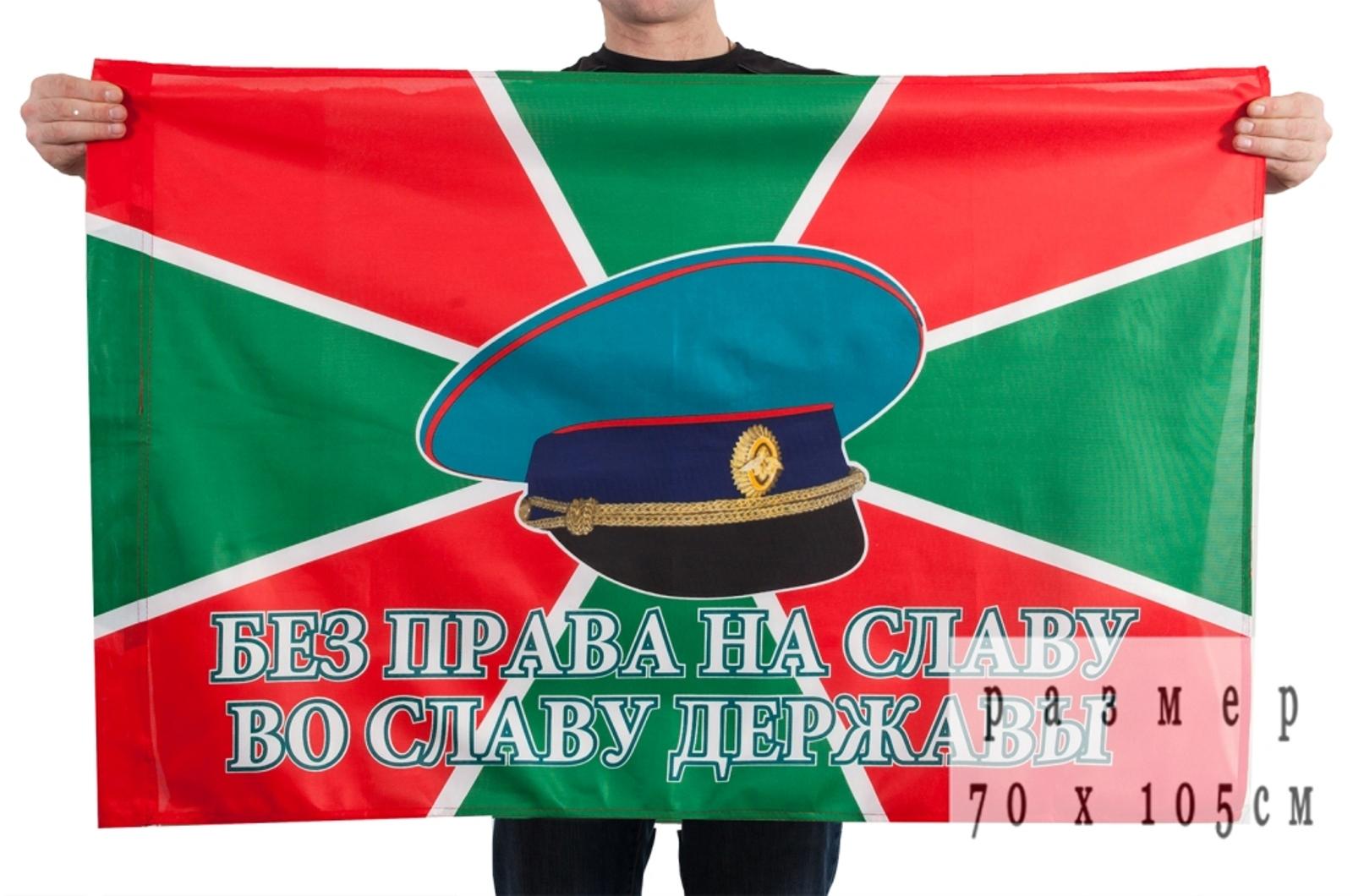 """Купить флаг ПВ """"Без права на славу"""" (на сетке)"""