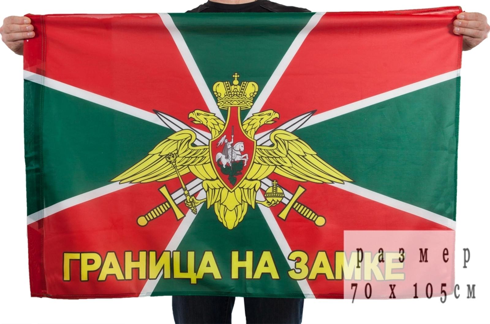 Купить флаги ПВ РФ с девизом (на сетке)