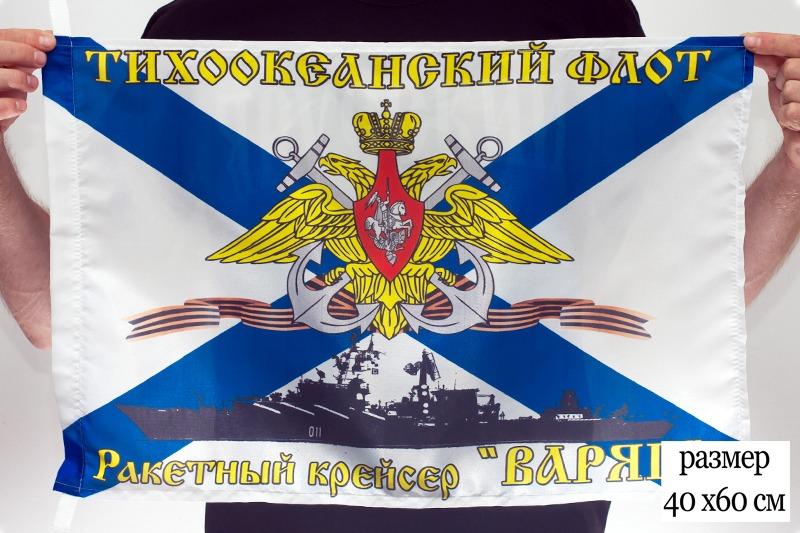 Купить флаг Ракетный крейсер Варяг Тихоокеанского флота 40x60