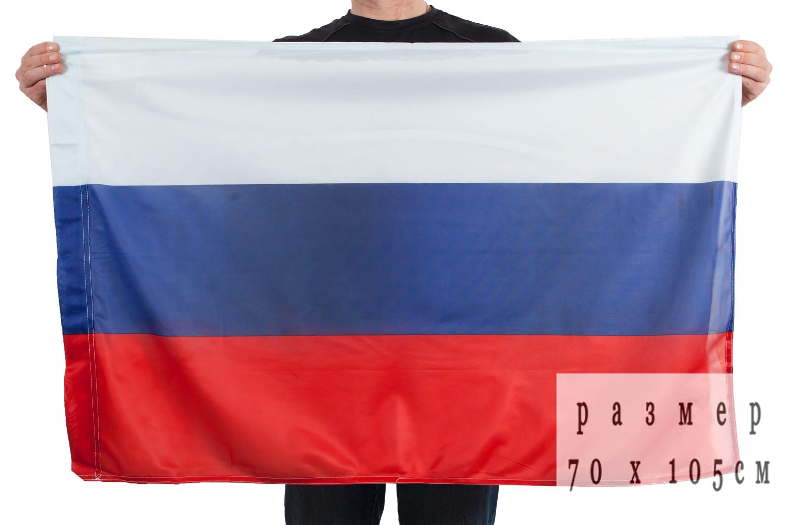 Купить оптом флаг РФ (на сетке)