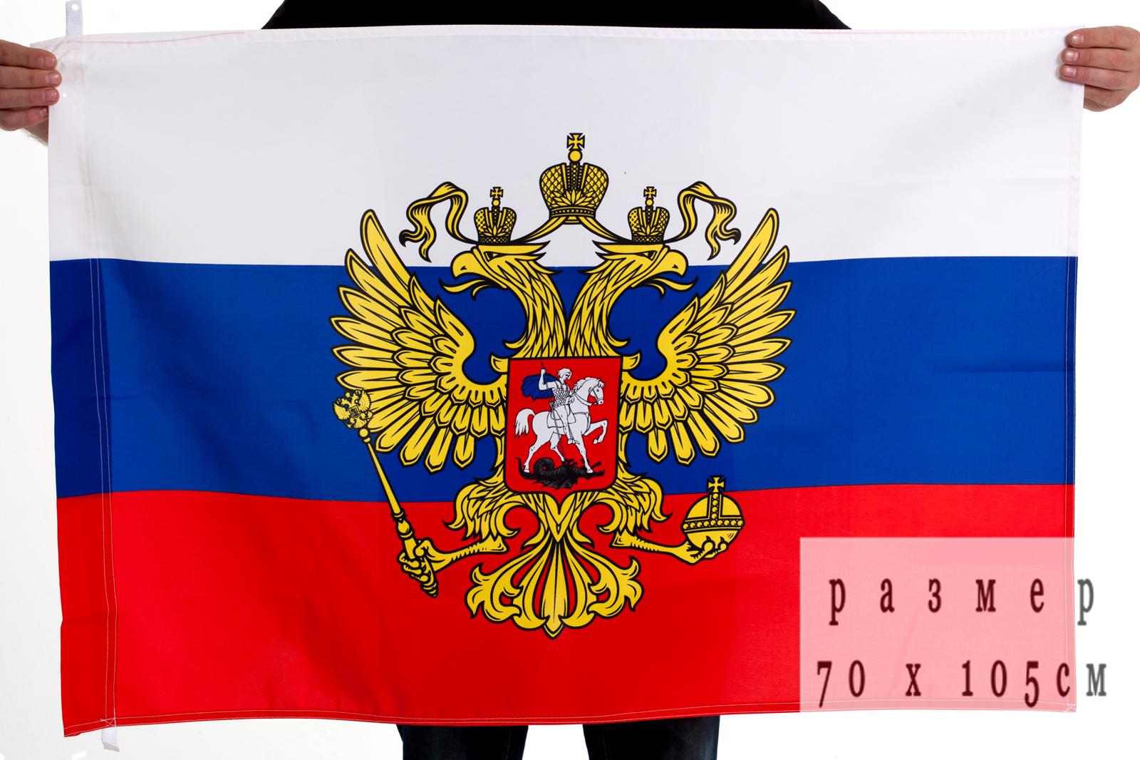 """Купить флаг РФ """"Президентский"""""""