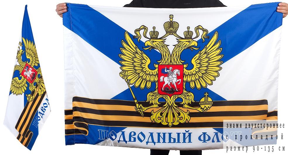 Купить флаг двусторонний «Российский Подводный флот»