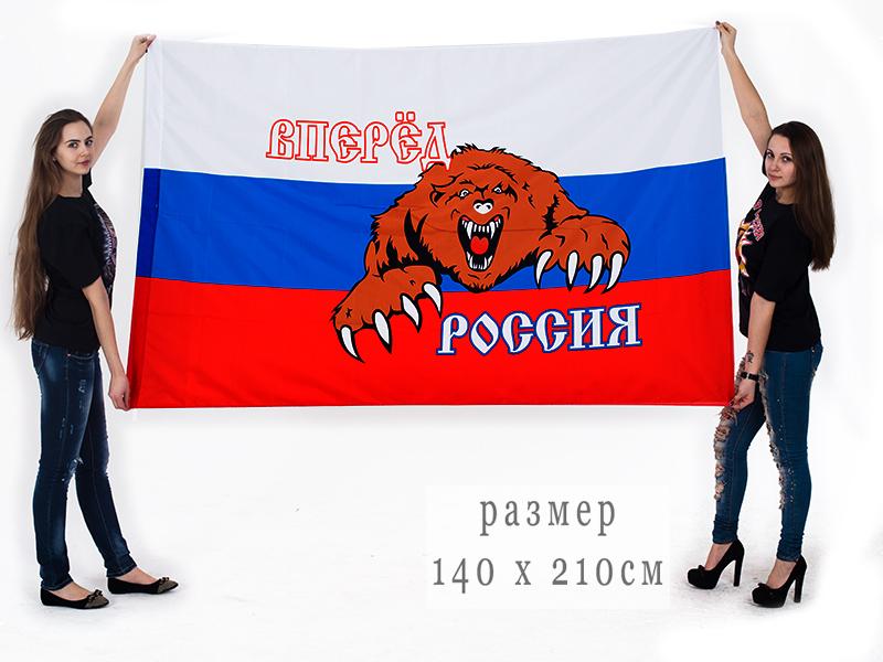 """Купить большой флаг РФ """"Россия Вперед"""""""