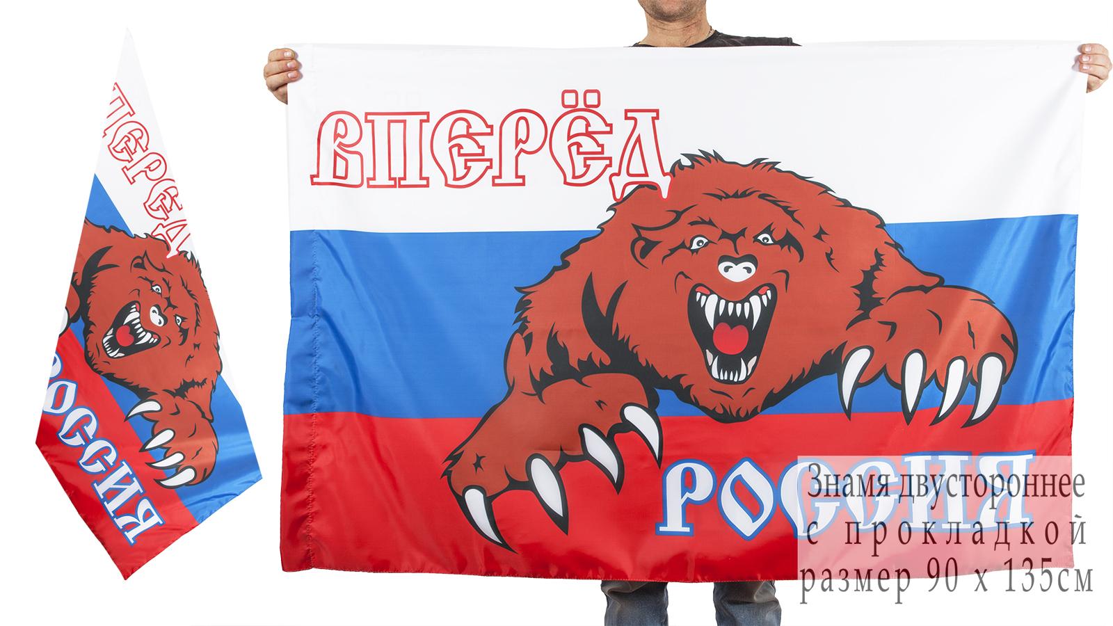 Купить двусторонний флаг «Россия вперёд»