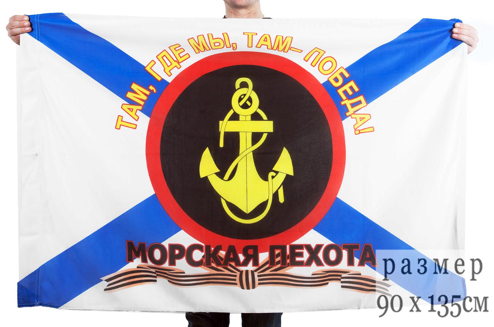 """Купить флаг """"Русская морская пехота с надписью"""""""
