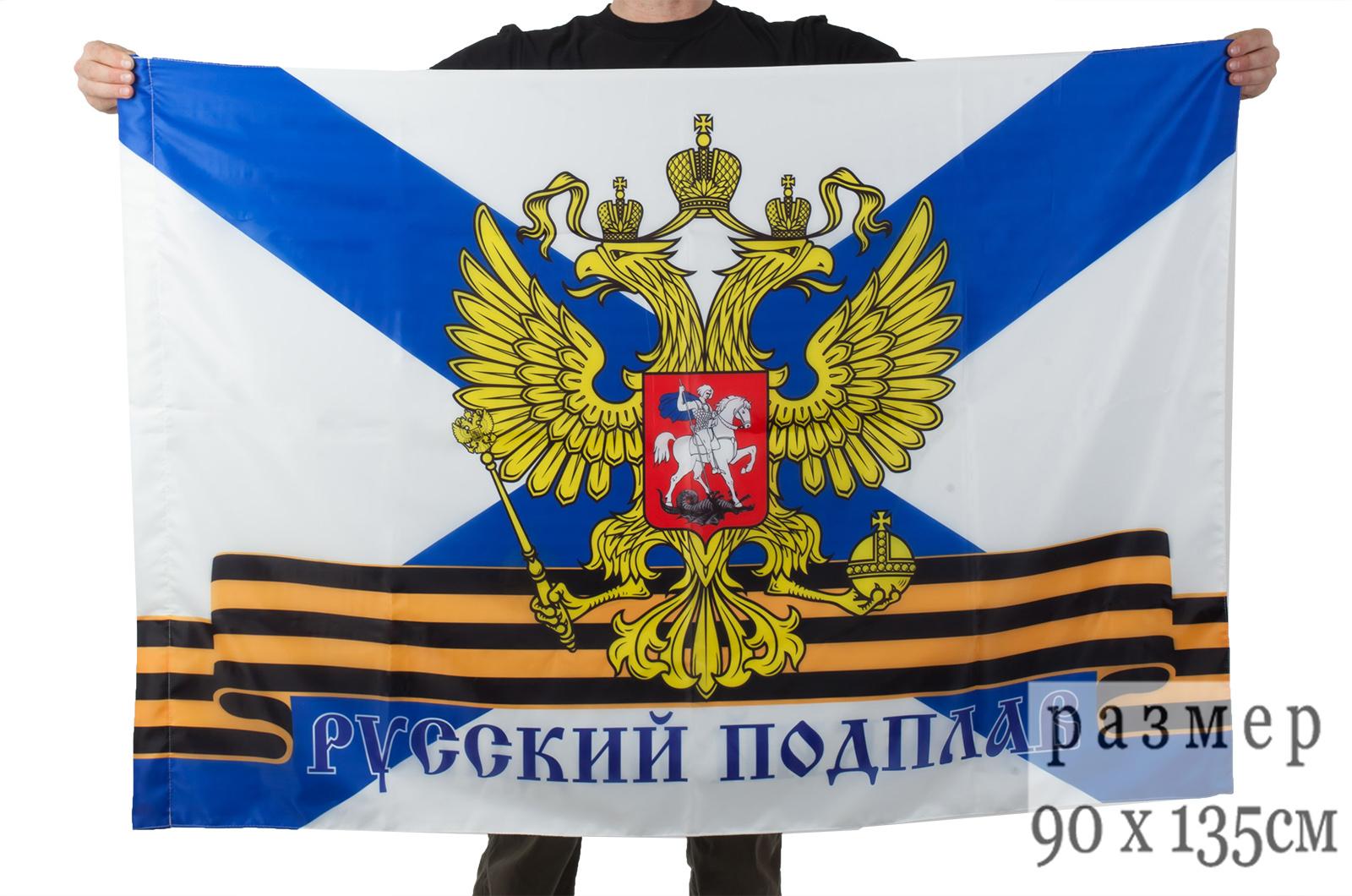 Купить флаг «Русский подплав»