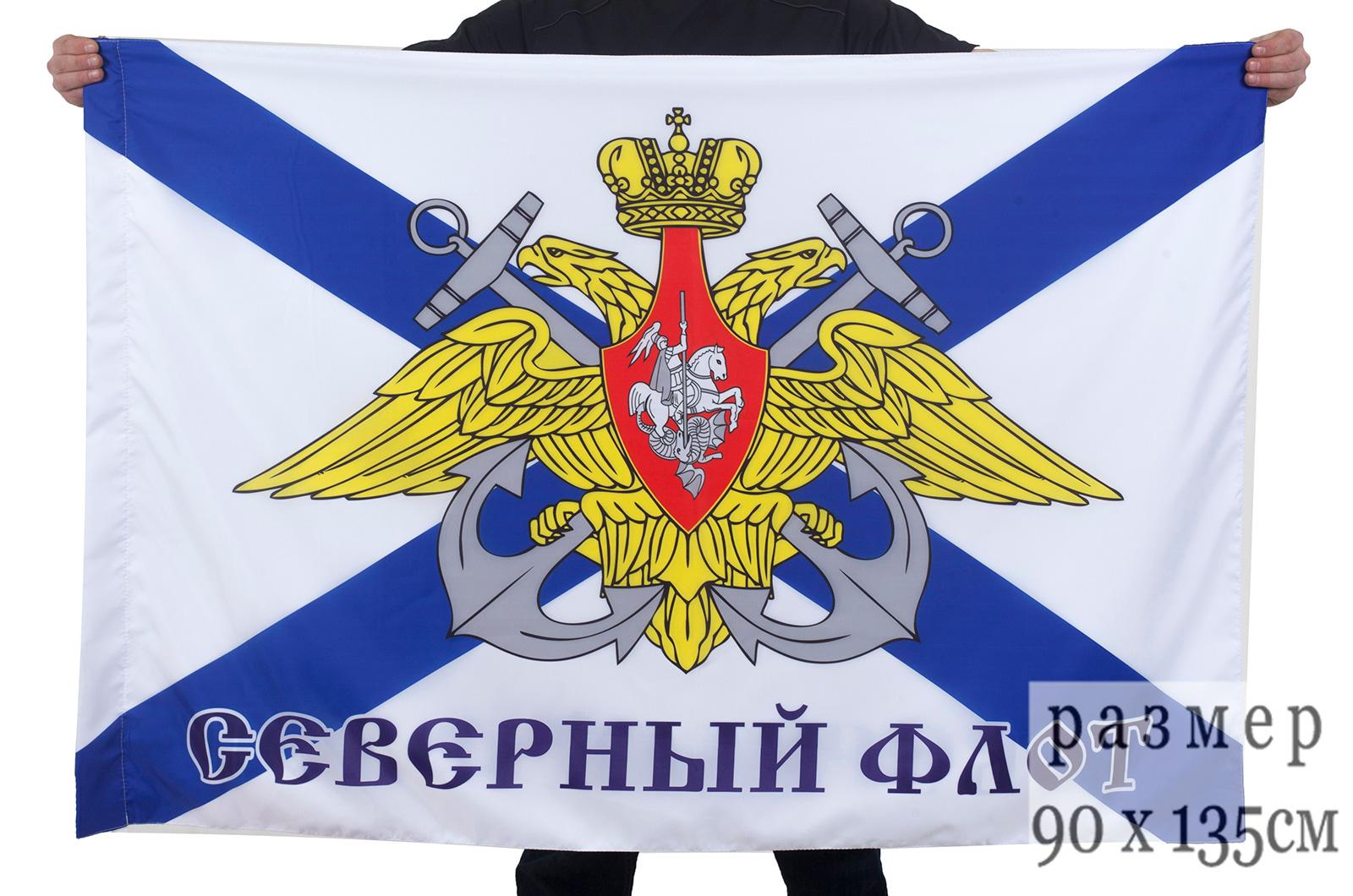 Купить флаг Северный флот