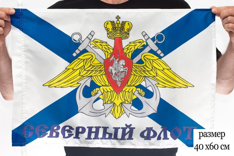 Купить флаг Северного флота ВМФ России размером 40x60 см
