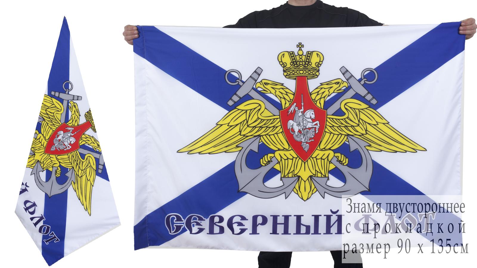 Купить двухсторонний флаг Северного морского флота