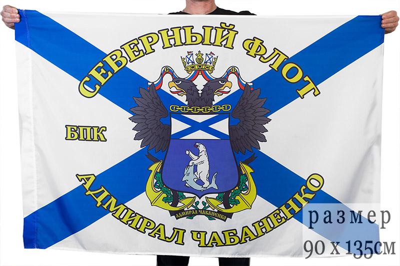 Купить флаг БПК «Адмирал Чабаненко»